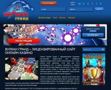 лицензированный сайт онлайн казино Вулкан Гранд