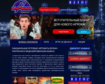 Официальные игровые автоматы Вулкан Платинум