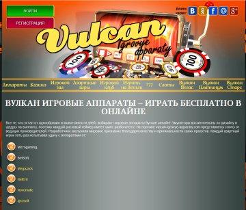 Игровой портал Вулкан