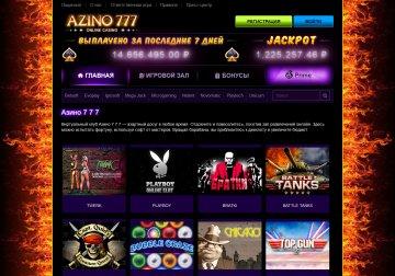 Виртуальный игровой клуб Азино 7 7 7