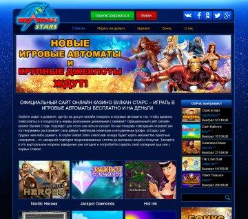 Официальный сайт онлайн казино Вулкан Старс