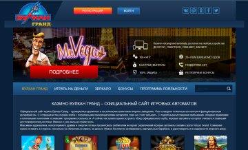 Казино Вулкан Гранд – официальный сайт игровых автоматов