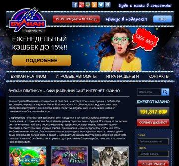 игровой зал казино Вулкан Платинум