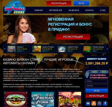 Советы о онлайн казино вулкан как играть в алкогольное казино