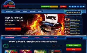 казино Вулкан24