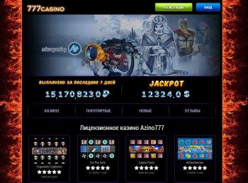 игры в azino777