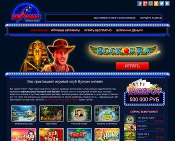 азартные игры в клубе-казино Вулкан