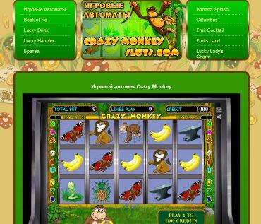 Робин гуд игровой автомат играть