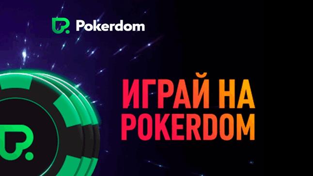 Покер дом играть онлайн до видео рулетка порно онлайн бесплатно