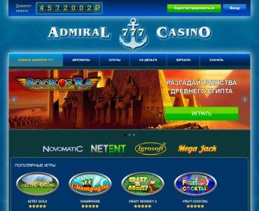 официальный сайт casino admiral net