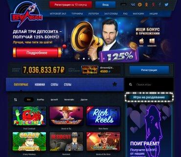 клуб-казино Вулкан Гранд
