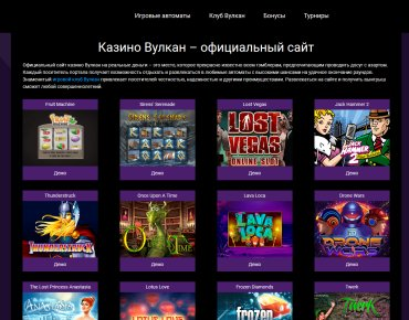 казино вулкан официальный сайт проверенный