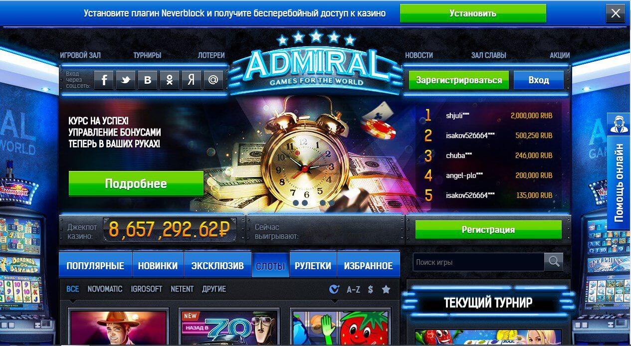 Адмирал казино клуб 777 казино вулкан platinum игровые автоматы играть